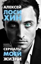 Лосихин Алексей - Сериалы моей жизни