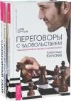 Александр Кичаев - Искусство красивых побед. Переговоры с удовольствием. Харизматичный лидер (комплект из 3 книг)