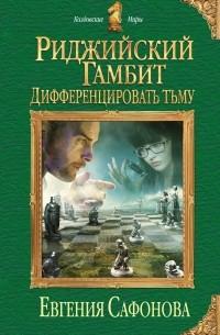 Евгения Сафонова - Риджийский гамбит. Дифференцировать тьму
