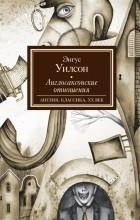 Энгус Уилсон - Англосаксонские отношения