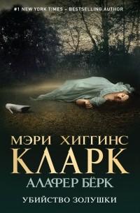 - Убийство Золушки