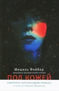 Мишель Фейбер - Под кожей