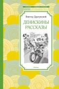 Драгунский В. - Денискины рассказы (сборник)