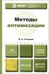 В. А. Гончаров - Методы оптимизации. Учебное пособие