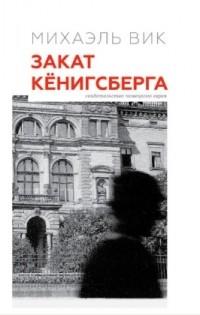Михаэль Вик - Закат Кёнигсберга