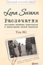 Lena Swann - Распечатки прослушек интимных переговоров и перлюстрации личной переписки Т.1