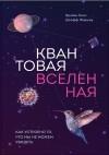 Брайан Кокс, Джефф Форшоу - Квантовая Вселенная. Как устроено то, что мы не можем увидеть
