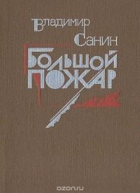 Владимир Санин - Большой пожар