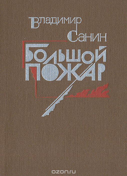 Санин владимир маркович книги скачать