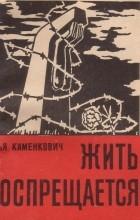 Илья Каменкович - Жить Воспрещается