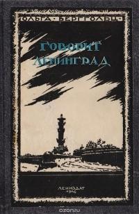 Ольга Берггольц - Говорит Ленинград