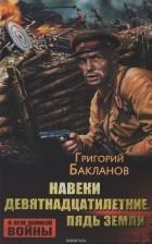 Григорий Бакланов - Навеки девятнадцатилетние. Пядь земли