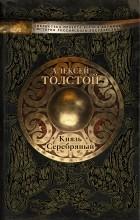 А. К. Толстой — Князь Серебряный