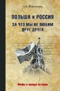 Александр Широкорад - Польша и Россия. За что мы не любим друг друга