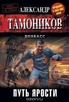 Тамоников А.А. - Путь ярости