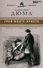 Александр Дюма - Граф Монте-Кристо. В 2 томах. Том 1