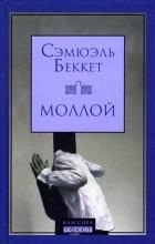 Сэмюэль Беккет - Моллой