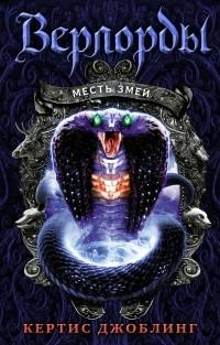 Кертис Джоблинг - Месть Змеи