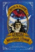 Кэтрин М. Валенте - Девочка, которая воспарила над волшебной страной и раздвоила луну