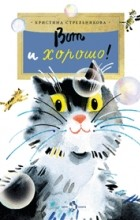 Кристина Стрельникова - Вот и хорошо!