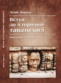 Денис Король - Вступ до історичної танатології