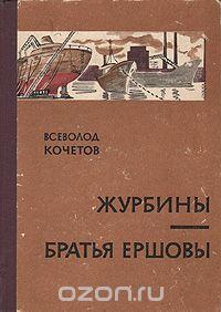 Всеволод Кочетов - Журбины. Братья Ершовы (сборник)