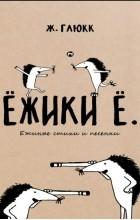 Женя Глюкк - Ёжики Ё. Ежиные стихи и песенки
