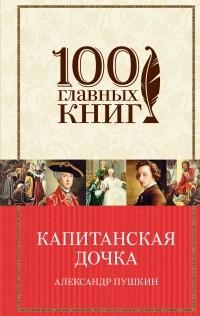 Александр Пушкин — Капитанская дочка
