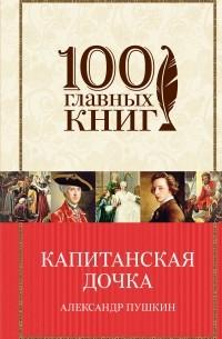 Александр Пушкин - Капитанская дочка (сборник)