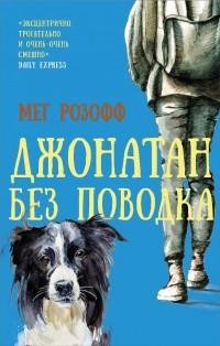 Мег Розофф - Джонатан без поводка