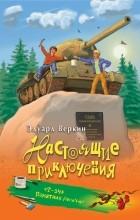 """Веркин Э.Н. - """"Т-34"""". Памятник forever"""