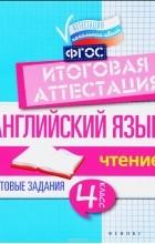 В. Ю. Степанов - Английский язык. 4 класс. Итоговая аттестация. Чтение