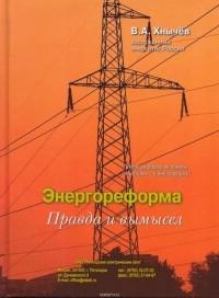Хнычёв Валерий Альбертович — Энергореформа: правда и вымысел