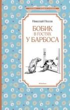 Николай Носов - Бобик в гостях у Барбоса