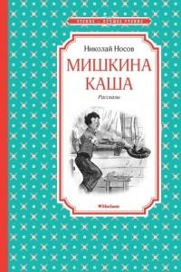 Николай Носов - Мишкина каша (сборник)