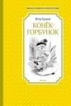 Пётр Ершов - Конёк-горбунок