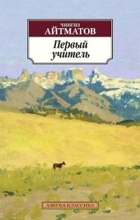 Чингиз Айтматов - Джамиля. Тополек мой в красной косынке. Первый учитель (сборник)