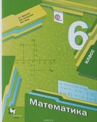 Учебник математика 6 класс мерзляк полонский якир читать онлайн.