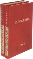 Эдмонд Ростан - Полное собрание сочинений в 2 томах (комплект из 2 книг)