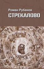 Рубанов Роман - Стрекалово
