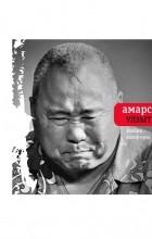 Амарсана Улзытуев - Новые анафоры