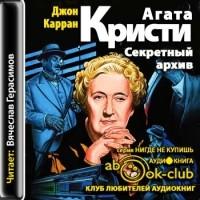 - Агата Кристи. Секретный архив