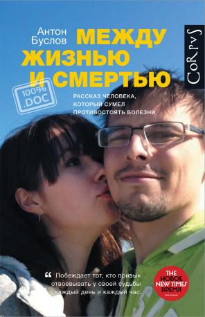 https://i.livelib.ru/boocover/1001579354/o/ca1f/Anton_Buslov__Mezhdu_zhiznyu_i_smertyu._Rasskaz_cheloveka_kotoryj_sumel_protivos.jpeg