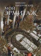 Михаил Пиотровский — Мой Эрмитаж