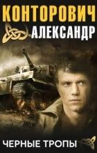 Александр Конторович - Черная тропа
