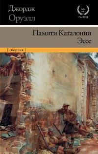 Джордж Оруэлл - Памяти Каталонии. Эссе. (сборник)