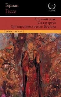 Герман Гессе - Степной волк. Сиддхартха. Путешествие к земле Востока (сборник)