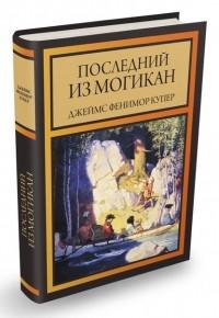 Джеймс Фенимор Купер - Последний из могикан