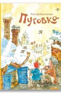 Анна Доброчасова - Пуговка