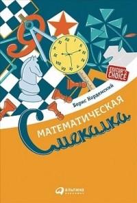 Борис Кордемский - Математическая смекалка